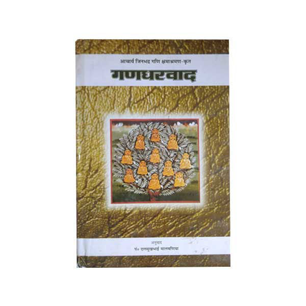 Picture of Gandharvad